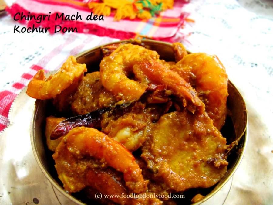 Chingri Mach dea Kochur Dom (Colocasia Curry withShrimp)